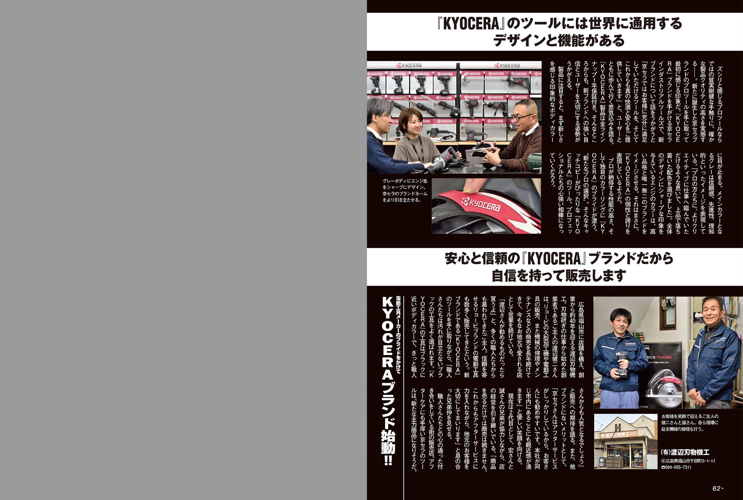 モノマガ_4月2日号_KYOCERAブランド-2.jpg