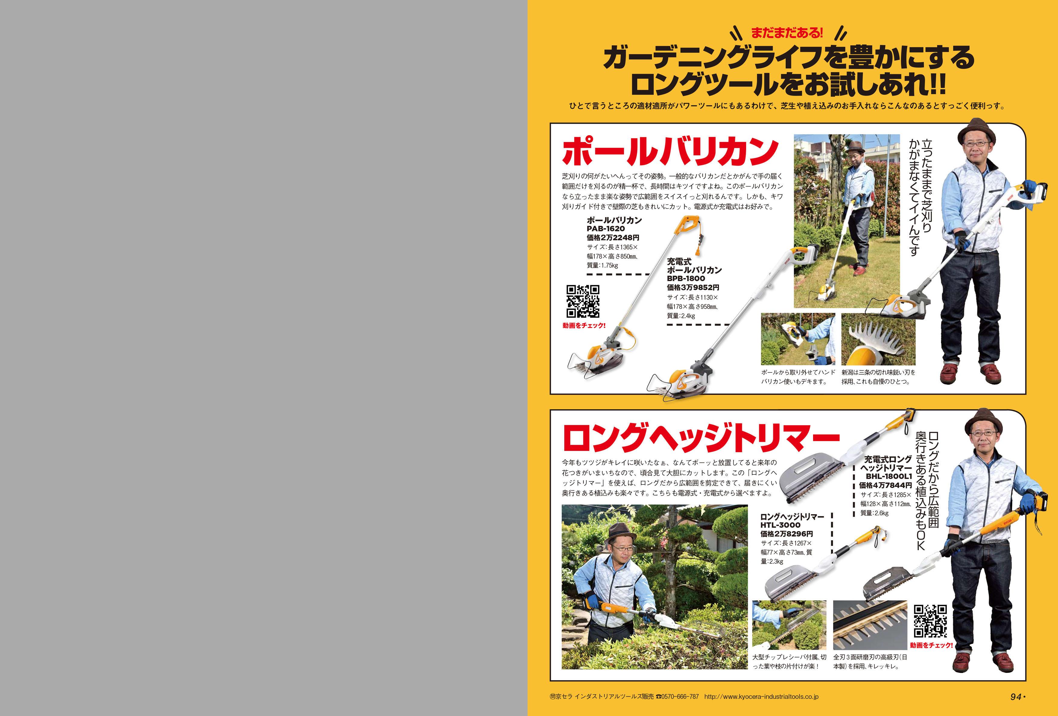 モノマガ_6月16日売り_BPCSほか-2.jpg