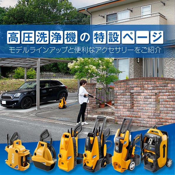 高圧洗浄機特設サイト