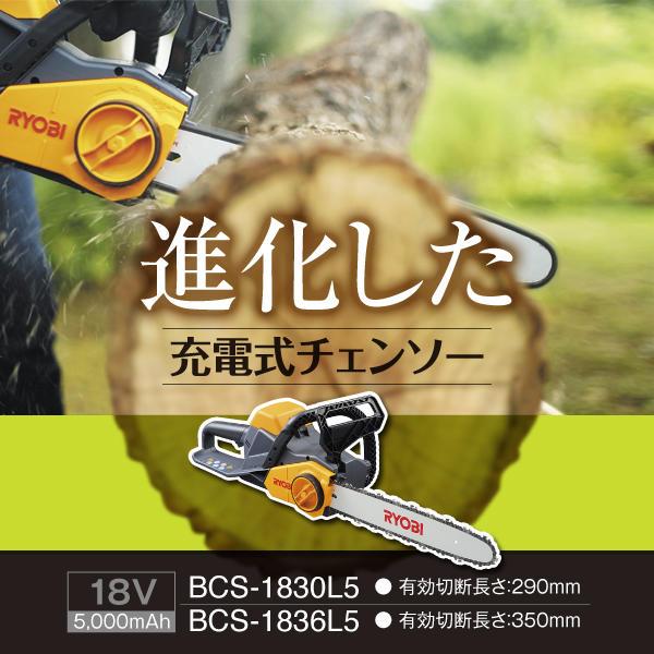 充電式チェンソー BCS-1830