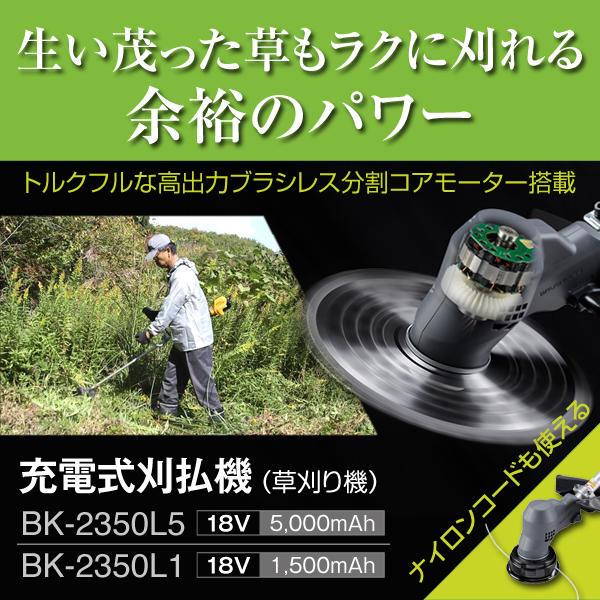 充電式刈払機 BK-2350