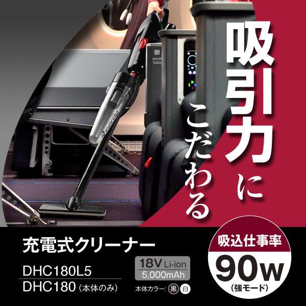 充電クリーナーDHC180