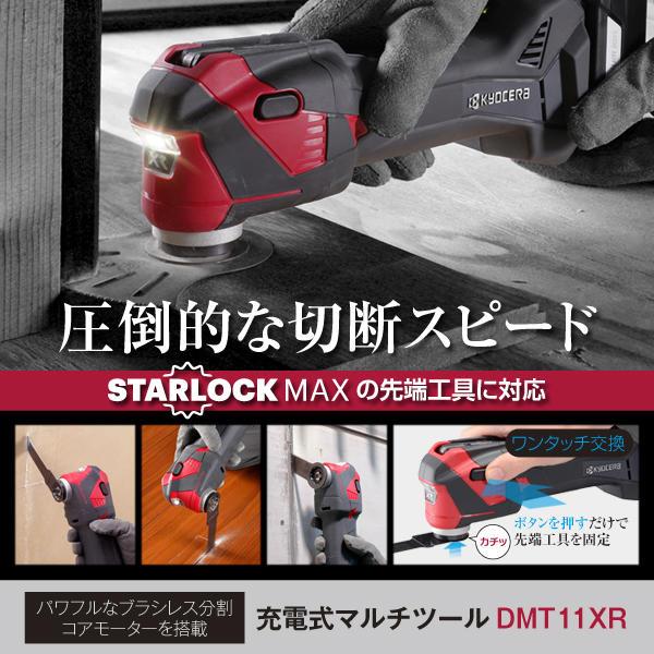 DMT11XR