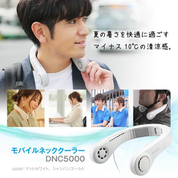 モバイルネッククーラーDNC5000