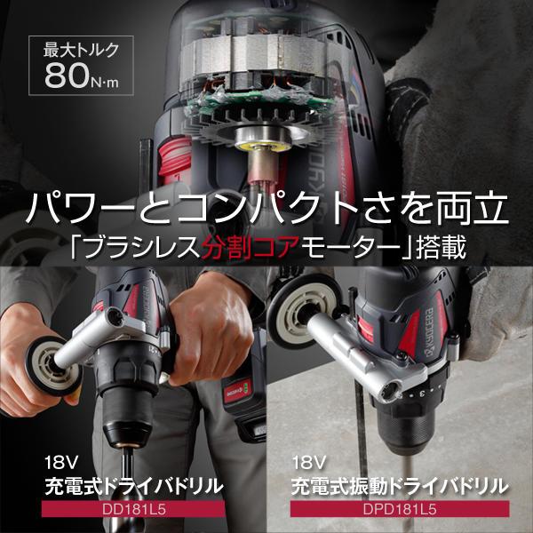 充電式ドライバドリル/振動ドライバドリル