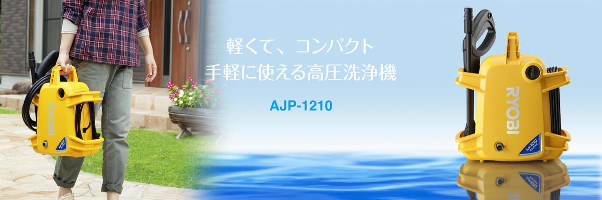 AJP-1210