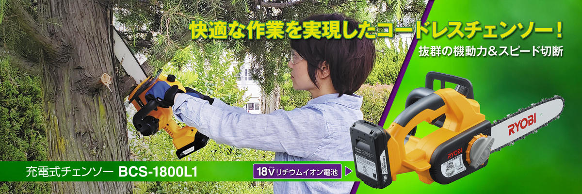 充電式チェンソー BCS-1800L1