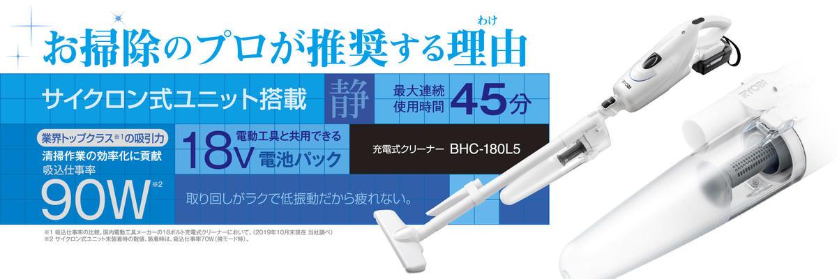 BHC-180L5