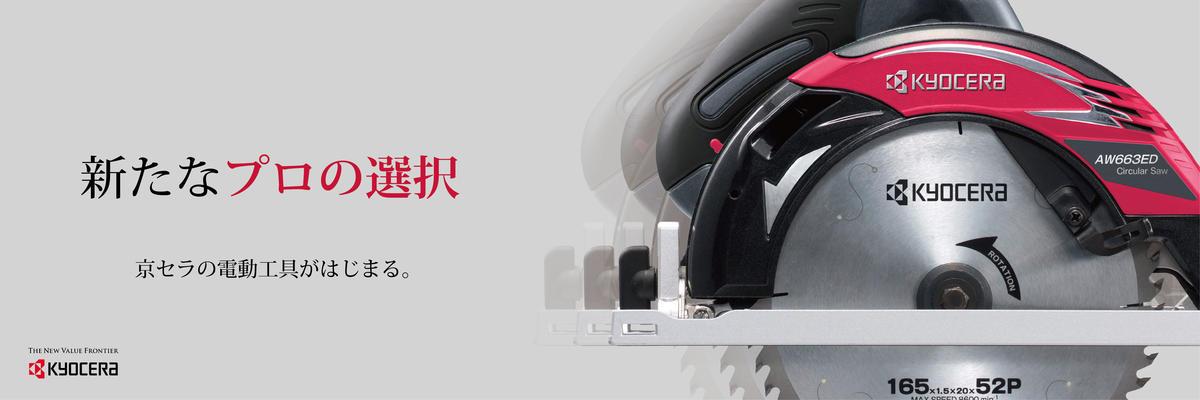 「KYOCERA(京セラ)」ブランド