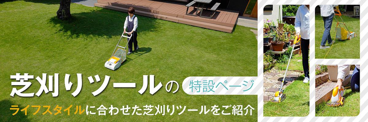 芝刈りツール特設サイト