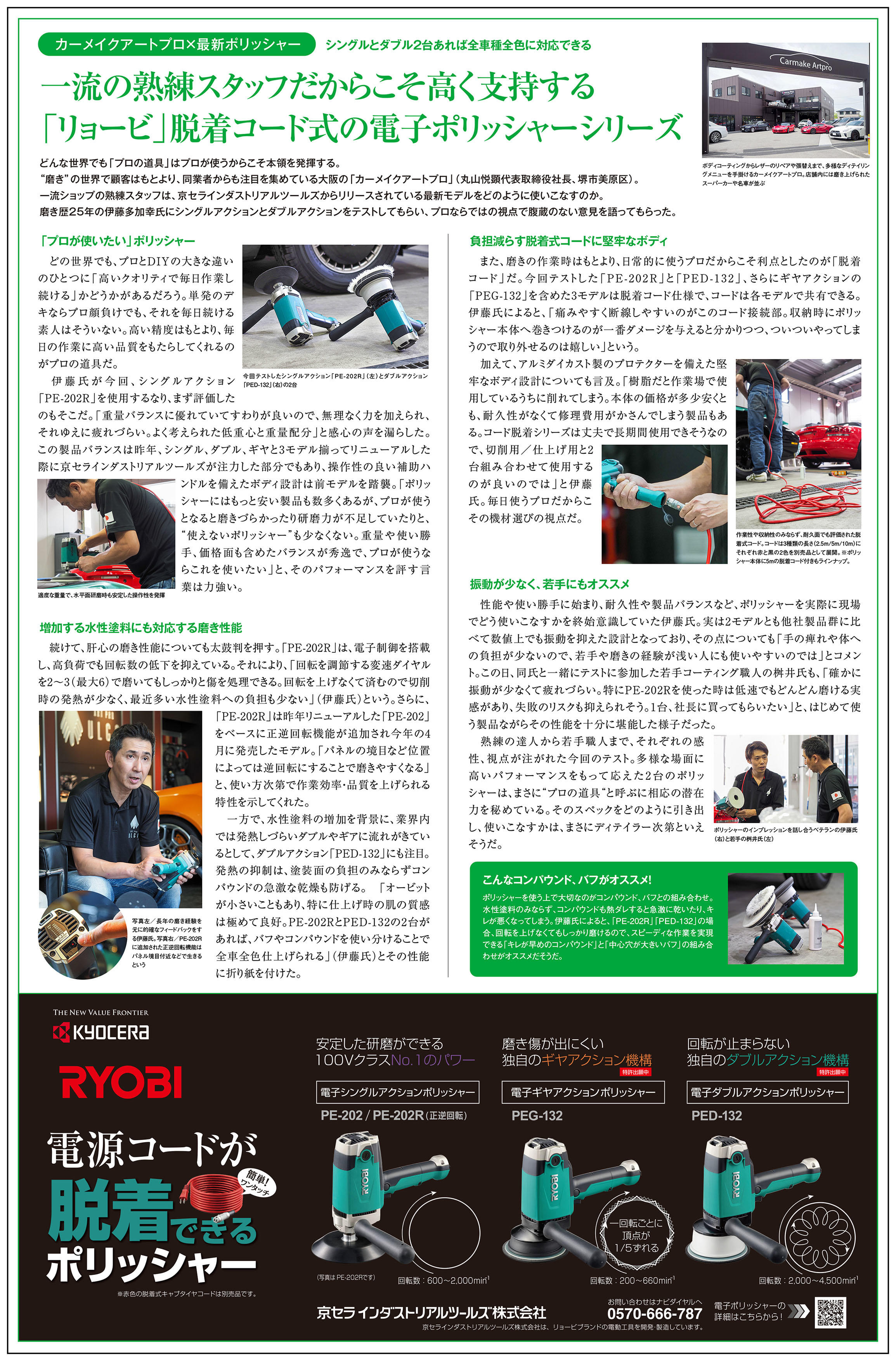 CDN_19年6月25日発売号_PE,PED.jpg